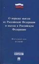 Федеральный закон о порядке выезда из РФ и въезда в РФ № 114-ФЗ